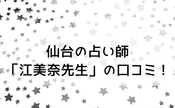 仙台の占い師「江美奈先生」(開運館E&E 仙台イオン鑑定所)の口コミ!