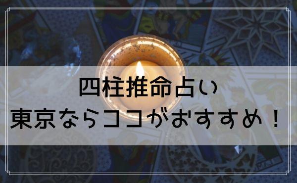 四柱推命占いを東京でするならココがおすすめ!