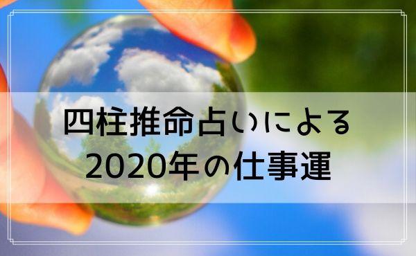 四柱推命占いによる2020年の仕事運