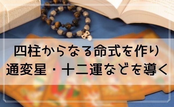 四柱からなる命式を作り通変星・十二運・蔵干などを導く