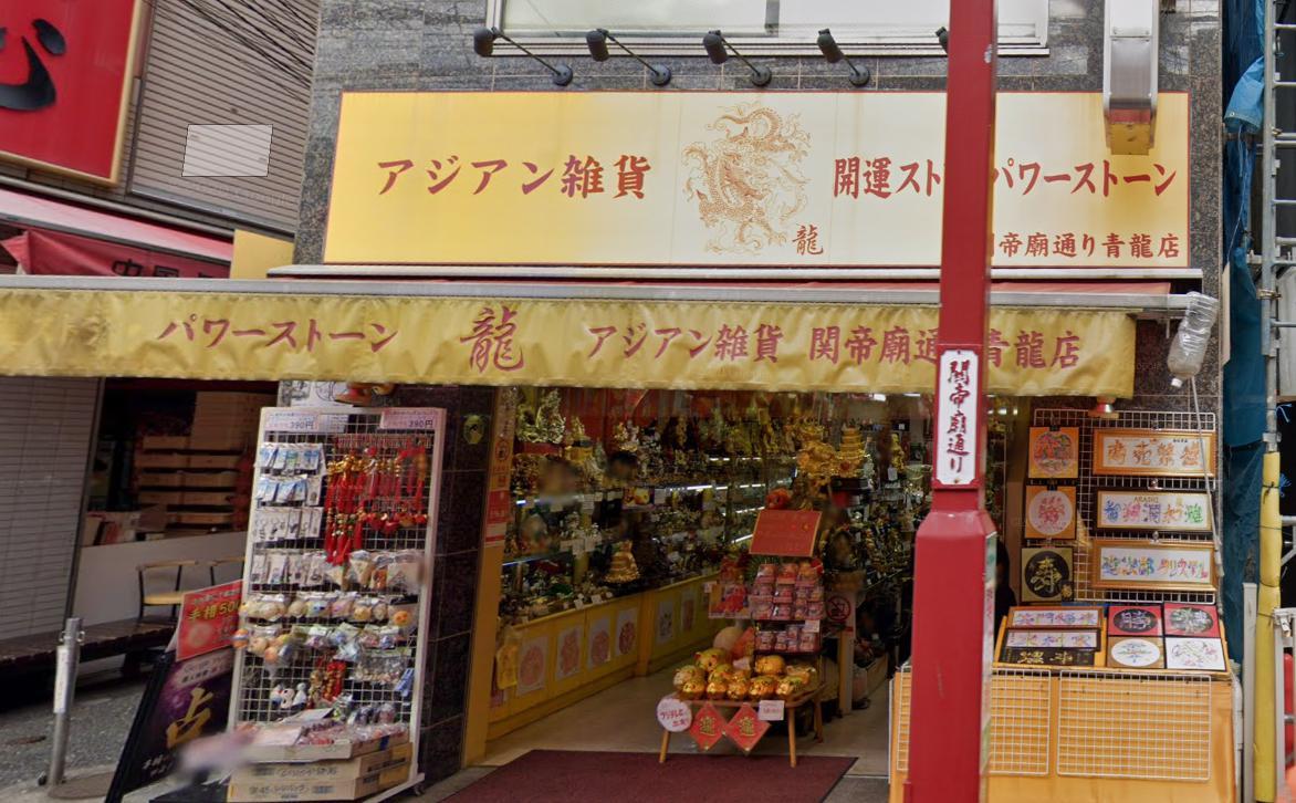 横浜中華街占い師シュウ先生