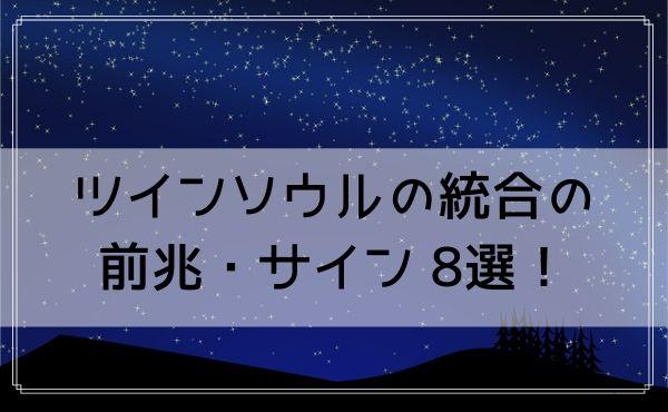 ツインソウルの統合の前兆・サイン 8選!