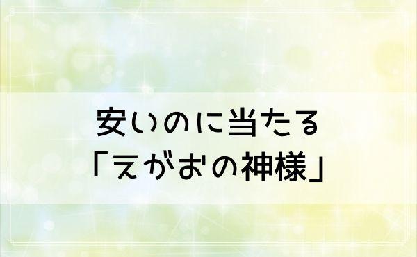 横浜の占いは安いのに当たる「えがおの神様」がおすすめ!