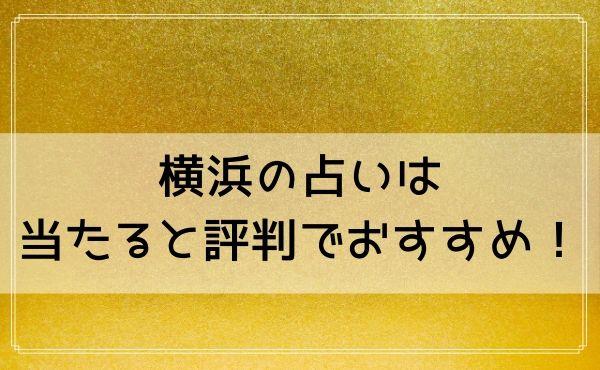 横浜の占いは当たると評判でおすすめ!