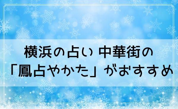 横浜の占いは中華街で当たる「鳳占やかた」がおすすめ!