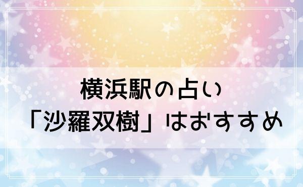 横浜駅の占いで当たる「沙羅双樹」はおすすめ!