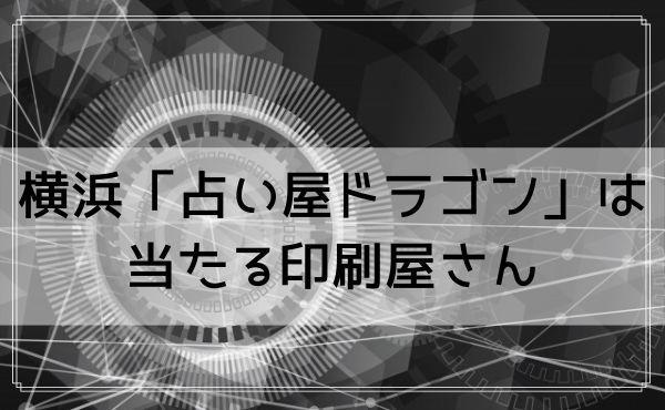 横浜「占い屋ドラゴン」は当たる印刷屋さん!口コミや評判を紹介