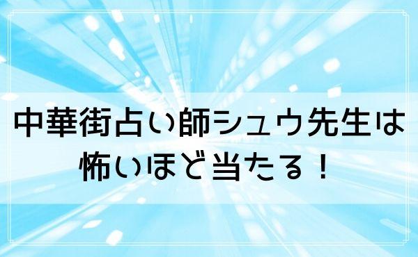 横浜中華街占い師シュウ先生は怖いほど当たる!口コミや評判を紹介