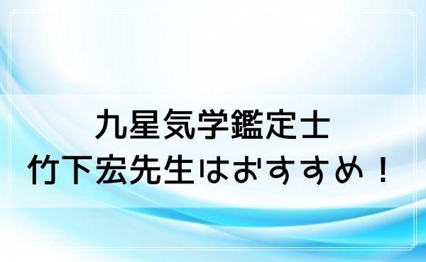 横浜で占いが2番目に当たる!?九星気学鑑定士 竹下宏先生はおすすめ!