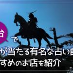 仙台 占い