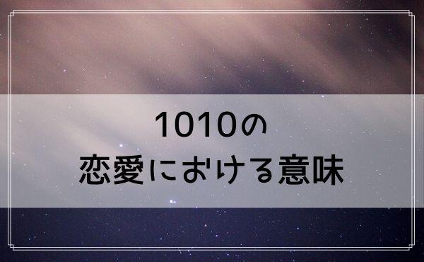 エンジェルナンバー1010の恋愛における意味
