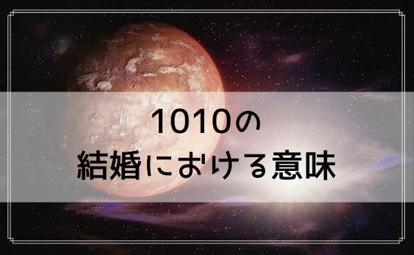 1010のエンジェルナンバーの結婚における意味