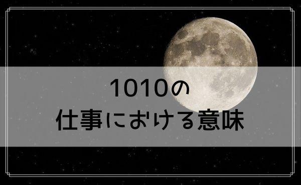 1010のエンジェルナンバーの仕事における意味