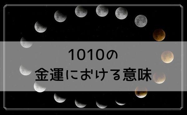 1010のエンジェルナンバーの金運における意味
