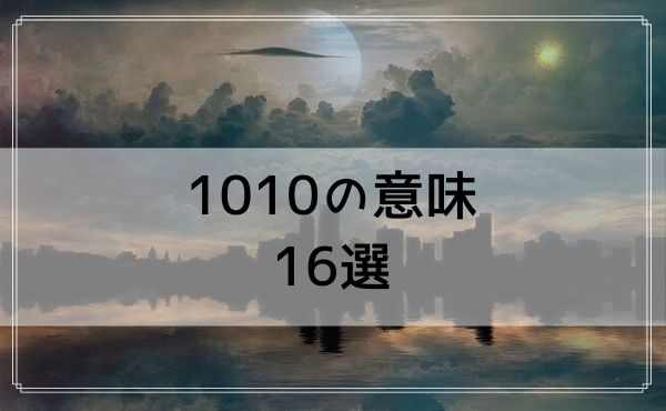 1010のエンジェルナンバーの意味 16選