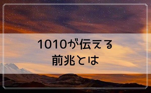 1010のエンジェルナンバーが伝える前兆とは