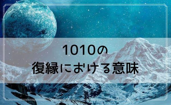 1010のエンジェルナンバーの復縁における意味