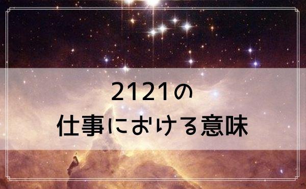 2121のエンジェルナンバーの仕事における意味
