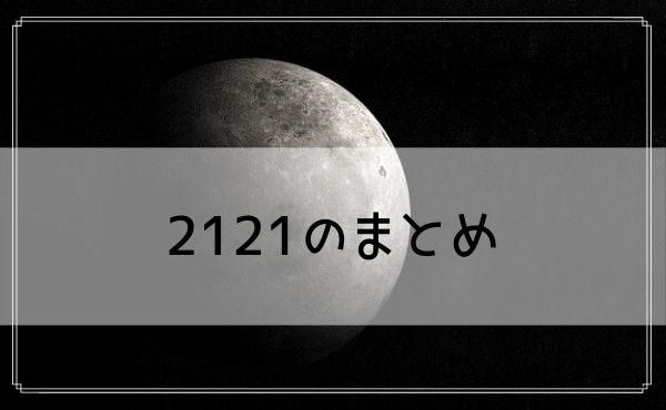 2121のエンジェルナンバーのまとめ