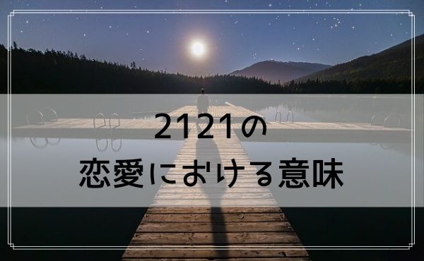 2121のエンジェルナンバーの恋愛における意味