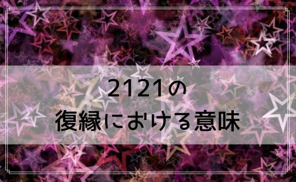 エンジェルナンバー2121の復縁における意味