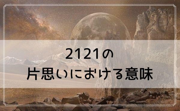 エンジェルナンバー2121の片思いにおける意味