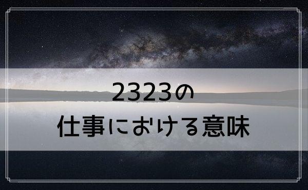 エンジェルナンバー2323の仕事における意味