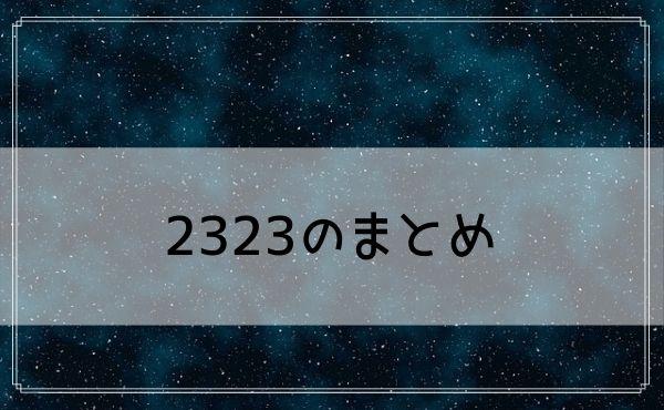 2323のエンジェルナンバーのまとめ