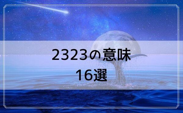 2323のエンジェルナンバーの意味 16選