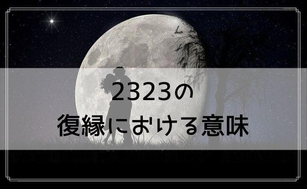 エンジェルナンバー2323の復縁における意味