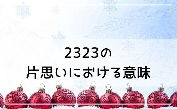 2323のエンジェルナンバーの片思いにおける意味
