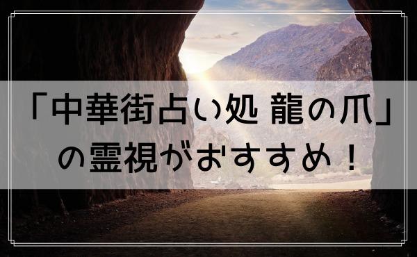 中華街の占い 霊視の「横浜中華街占い処 龍の爪」