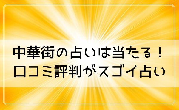 中華街の占いは当たる!口コミ評判がスゴイ横浜・元町の人気おすすめ占いスポットを紹介!
