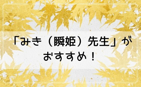 中華街の占いは当たる「みき(瞬姫)先生」がおすすめ!