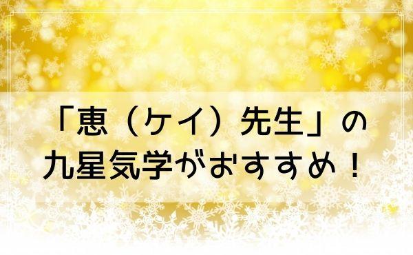 中華街の占いは当たる「恵(ケイ)先生」の九星気学がおすすめ!
