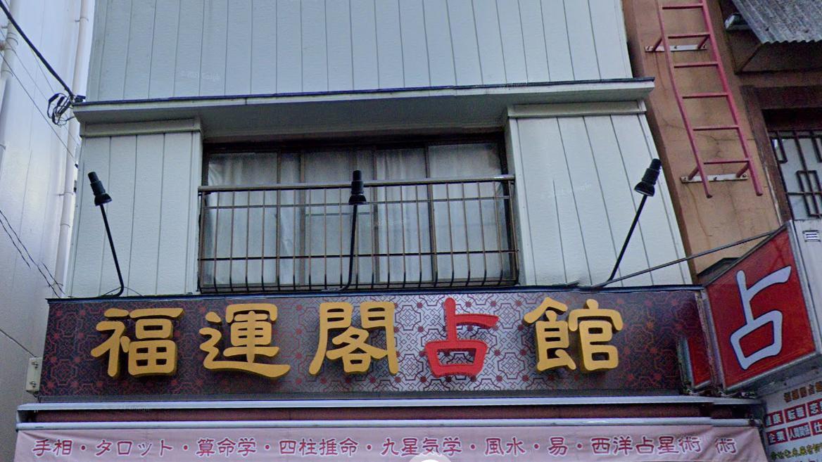 中華街で占いが500円でできる「福運閣」