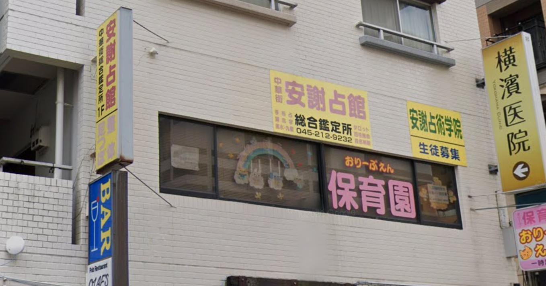 中華街の占い 当たる「なみかわ先生( 中華街占い連合)」