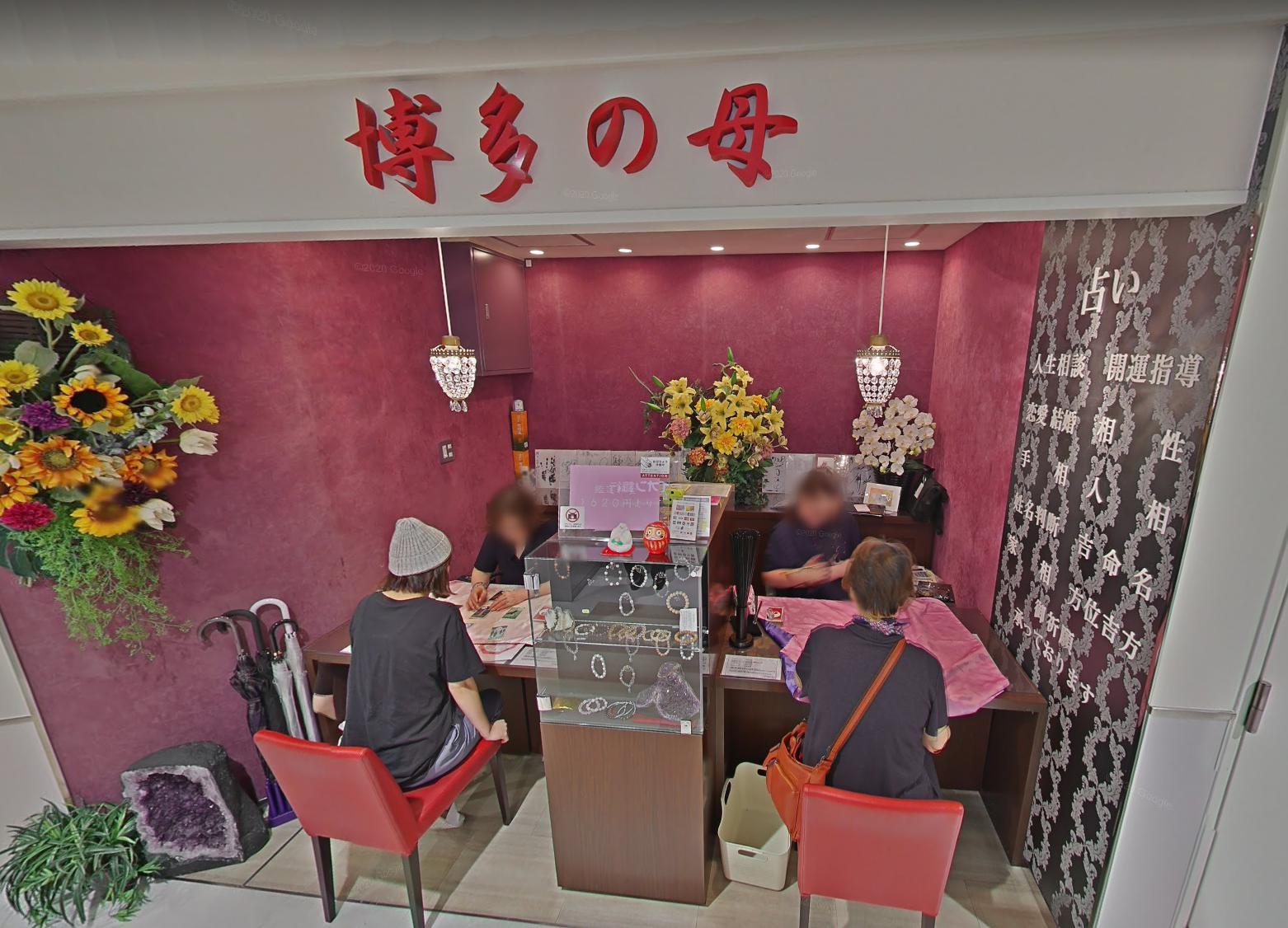 博多駅の占い店「博多の母」