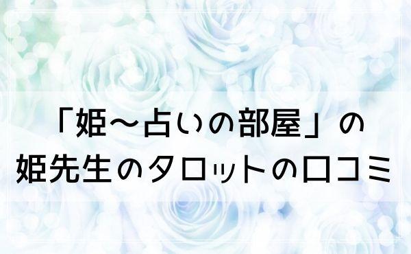 博多の占い「姫~占いの部屋」の姫先生のタロットの口コミ
