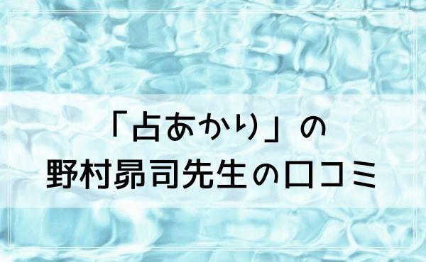 博多の占い「占あかり」の野村昴司先生の手相の口コミ