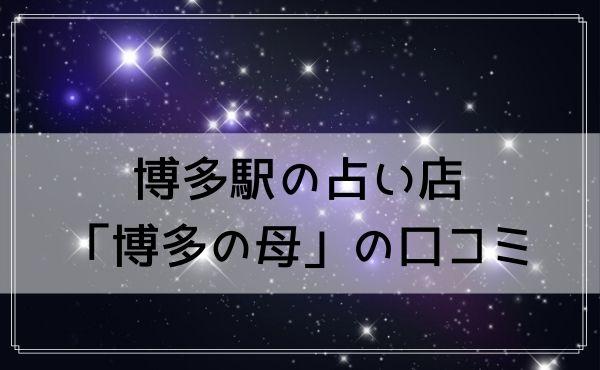 博多駅の占い店「博多の母」の口コミ