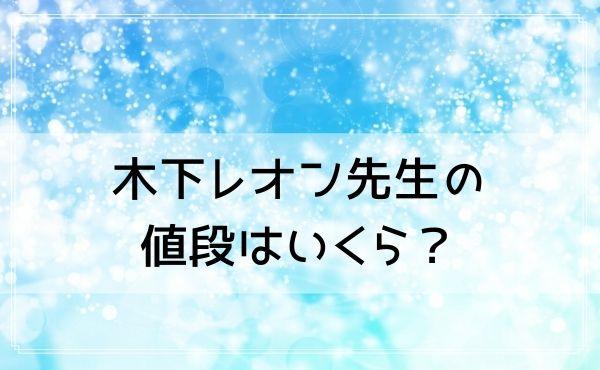 博多の占い師木下レオン先生の値段はいくら?無料鑑定や鑑定予約方法