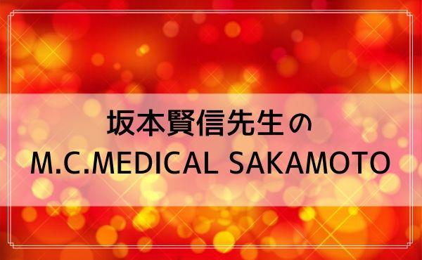 博多の占い師坂本賢信先生の「M.C.MEDICAL SAKAMOTO」の口コミ