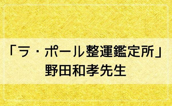 博多の占いで霊視が当たる「ラ・ポール整運鑑定所」野田和孝先生の口コミ