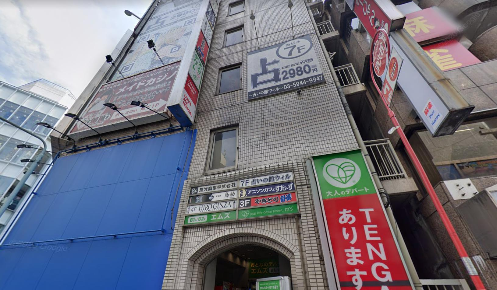 池袋の「占いの館ウィル 東京池袋店」