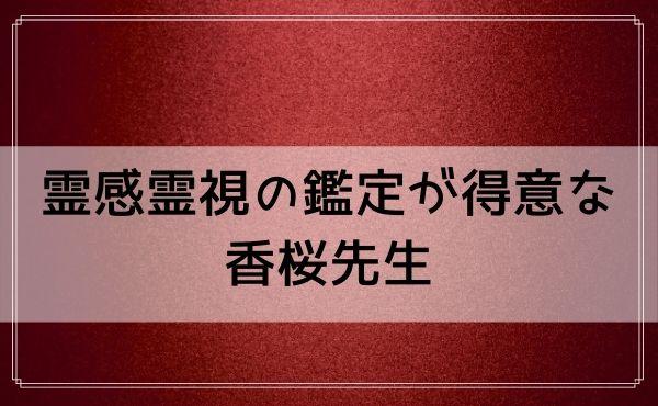 霊感霊視の鑑定が得意な香桜先生