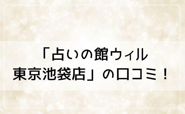 池袋の「占いの館ウィル 東京池袋店」の当たる口コミ!