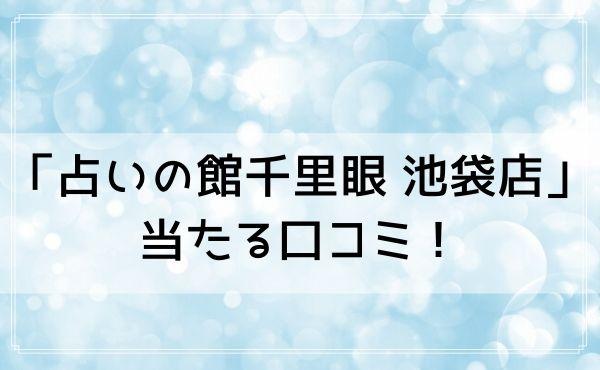 池袋の「占いの館千里眼 池袋店」の当たる口コミ!