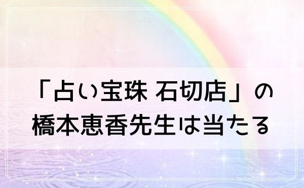 石切の「占い宝珠 石切店」の橋本恵香先生の数理霊感術は当たる