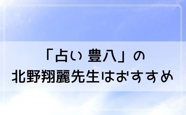 石切の「占い 豊八」の北野翔麗先生はおすすめ